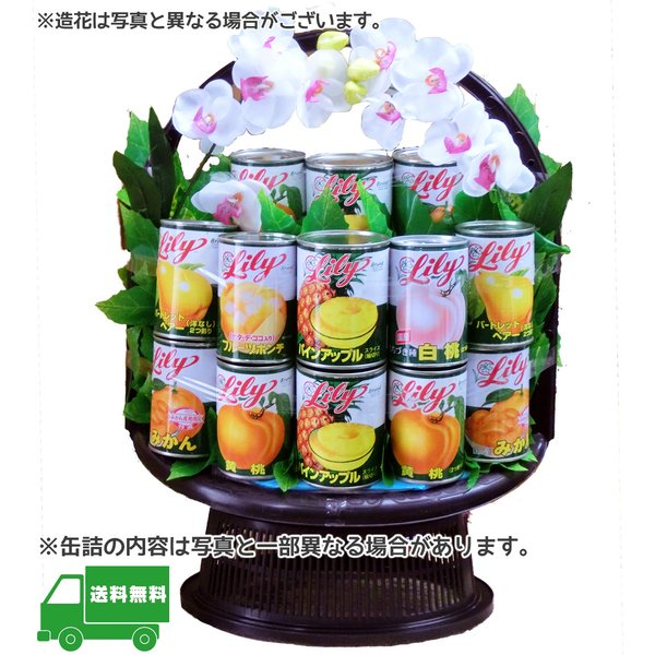 缶詰 盛籠【フルーツ缶詰の盛りかご】