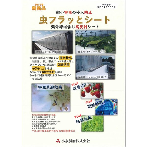 虫フラッとシート 1.5m×100m巻 小林製麻(株)|nitiyousakanemu|02