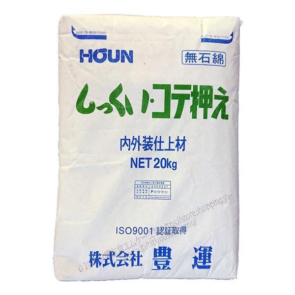 豊運 しっくい・コテ押さえ 20kg /袋 〜DIY漆喰に最適〜|nitiyousakanemu
