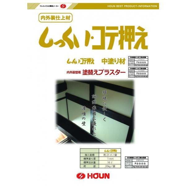 豊運 しっくい・コテ押さえ 20kg /袋 〜DIY漆喰に最適〜|nitiyousakanemu|02
