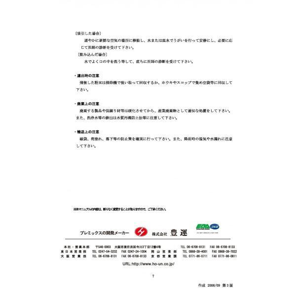 豊運 しっくい・コテ押さえ 20kg /袋 〜DIY漆喰に最適〜|nitiyousakanemu|11