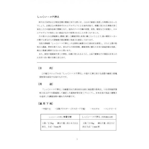 豊運 しっくい・コテ押さえ 20kg /袋 〜DIY漆喰に最適〜|nitiyousakanemu|05
