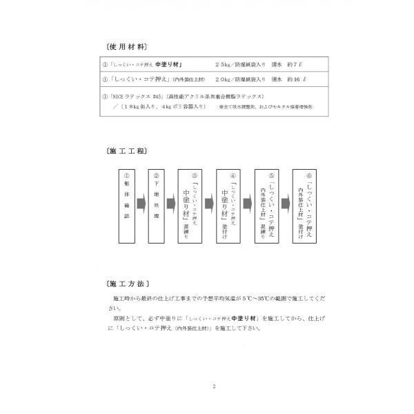 豊運 しっくい・コテ押さえ 20kg /袋 〜DIY漆喰に最適〜|nitiyousakanemu|06