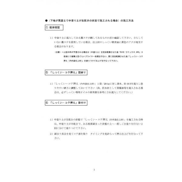 豊運 しっくい・コテ押さえ 20kg /袋 〜DIY漆喰に最適〜|nitiyousakanemu|07