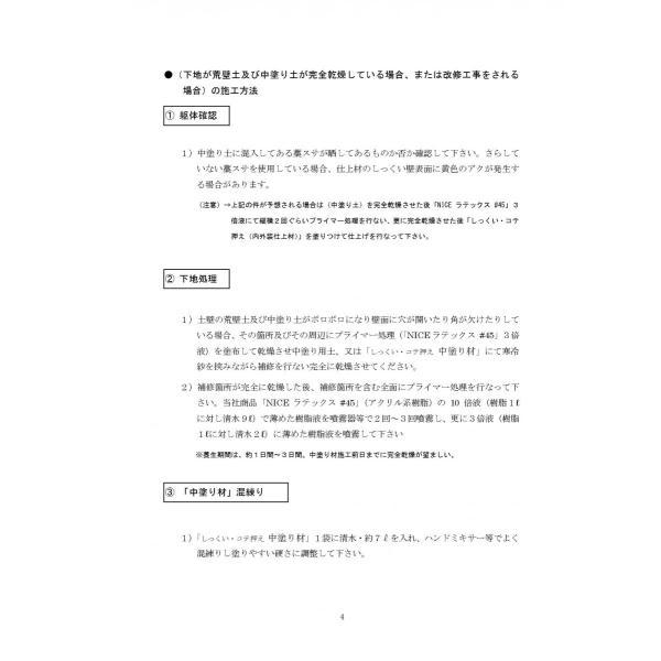 豊運 しっくい・コテ押さえ 20kg /袋 〜DIY漆喰に最適〜|nitiyousakanemu|08