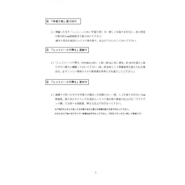 豊運 しっくい・コテ押さえ 20kg /袋 〜DIY漆喰に最適〜|nitiyousakanemu|09