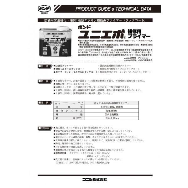 コニシ ボンドユニエポ補修用プライマー 500g|nitiyousakanemu|02