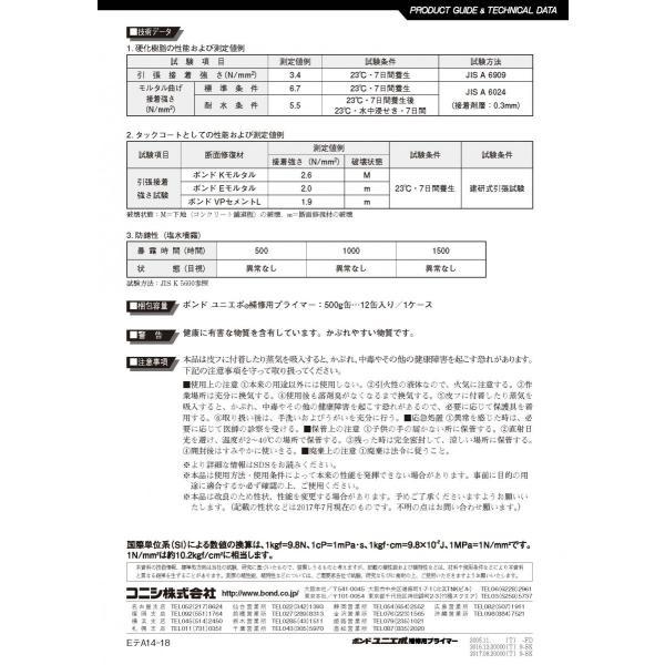 コニシ ボンドユニエポ補修用プライマー 500g|nitiyousakanemu|03
