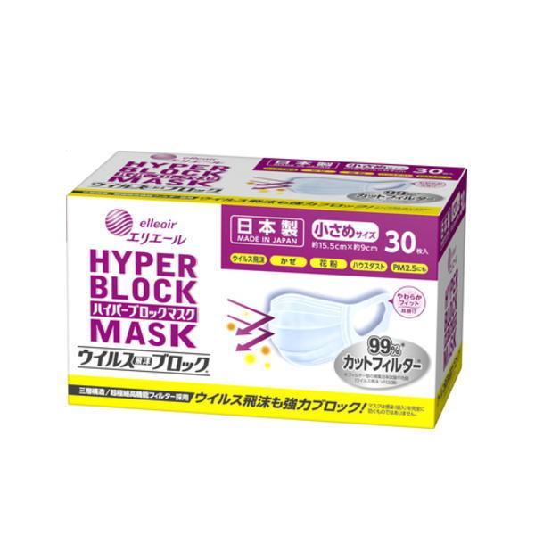 エリエール ハイパーブロックマスク ウイルス飛沫ブロック 小さめサイズ 30枚入
