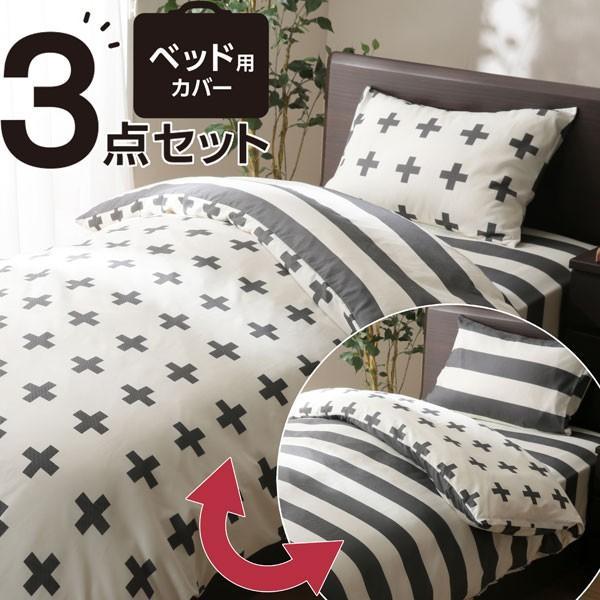 RoomClip商品情報 - ベッド用カバー3点セット シングル(Nライフ16BKWH) ニトリ 『送料有料・玄関先迄納品』