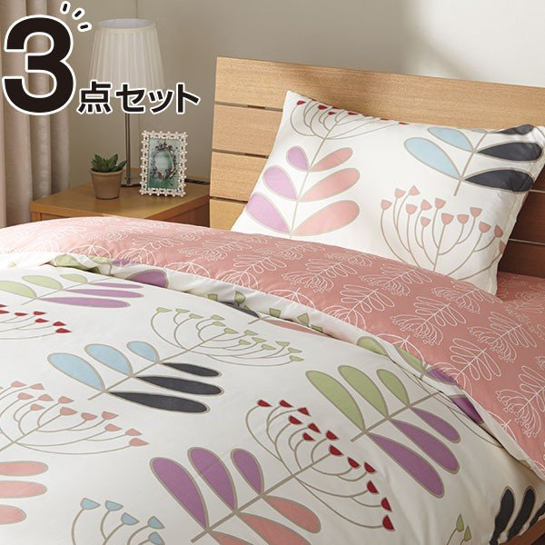 ふとん・ベッド共用 カバー3点セット(ツインリーフ S)