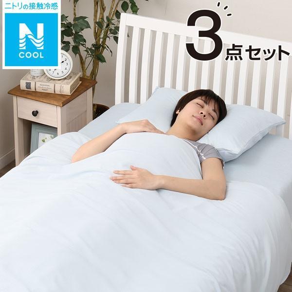 ふとんベッド共通カバー3点セット シングル(Nクールq-o)