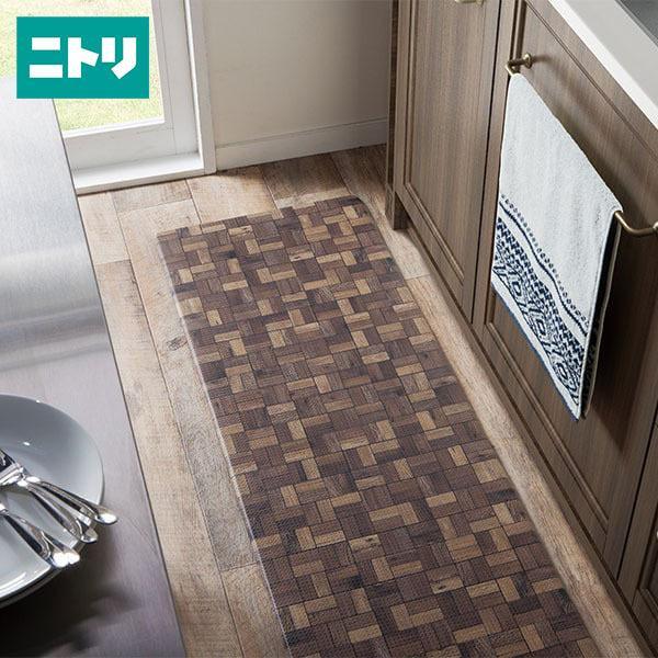 キッチン用フロアマット(TLランド 45X120) ニトリ 『玄関先迄納品』|nitori-net