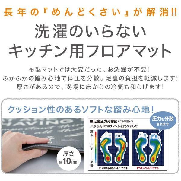 キッチン用フロアマット(TLランド 45X120) ニトリ 『玄関先迄納品』|nitori-net|09