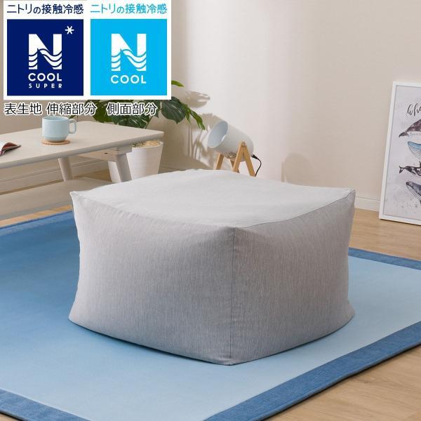 ビーズソファカバー大サイズ専用カバー(NクールSPi-n)ニトリ『玄関先迄納品』『1年保証』