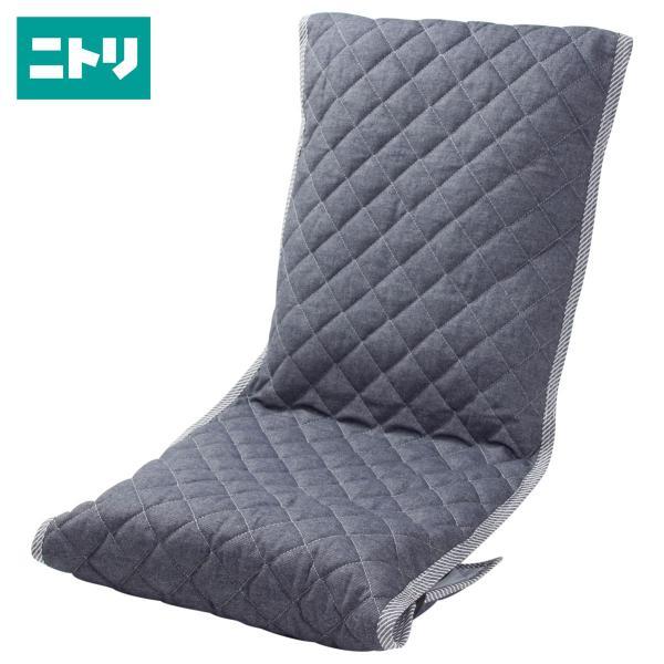 座椅子カバー(ジェノア)ニトリ『玄関先迄納品』
