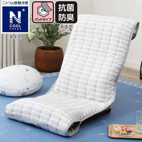 座椅子パッド(NクールSP q-o)
