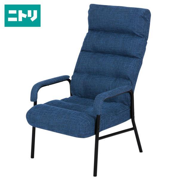 ひじ付きパイプ高座椅子(レイNV)ニトリ『玄関先迄納品』『1年保証』