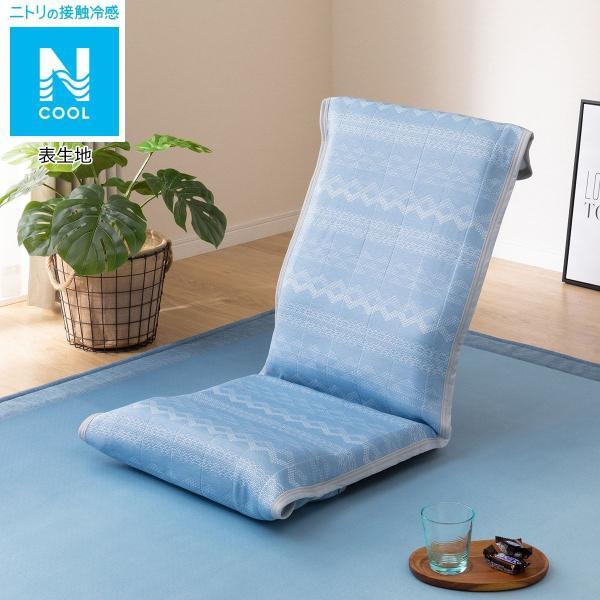 座椅子パッド(Nクールジオi-n)ニトリ『玄関先迄納品』『1年保証』
