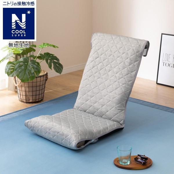 座椅子パッド(NクールSPi-nGY)ニトリ『玄関先迄納品』『1年保証』