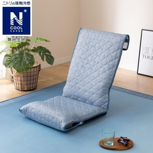 座椅子パッド(NクールSPi-nBL)ニトリ『玄関先迄納品』『1年保証』
