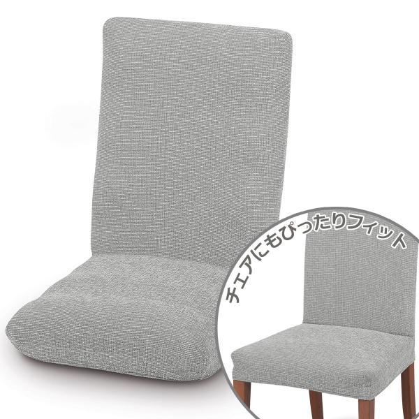 座椅子/チェア兼用ストレッチカバー(レジスト2GY)ニトリ『玄関先迄納品』『1年保証』