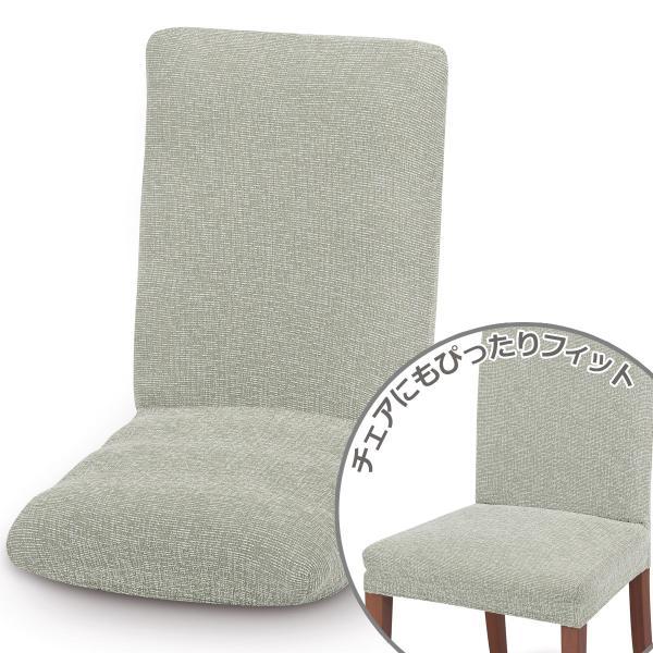 座椅子/チェア兼用ストレッチカバー(レジスト2GR)ニトリ『玄関先迄納品』『1年保証』