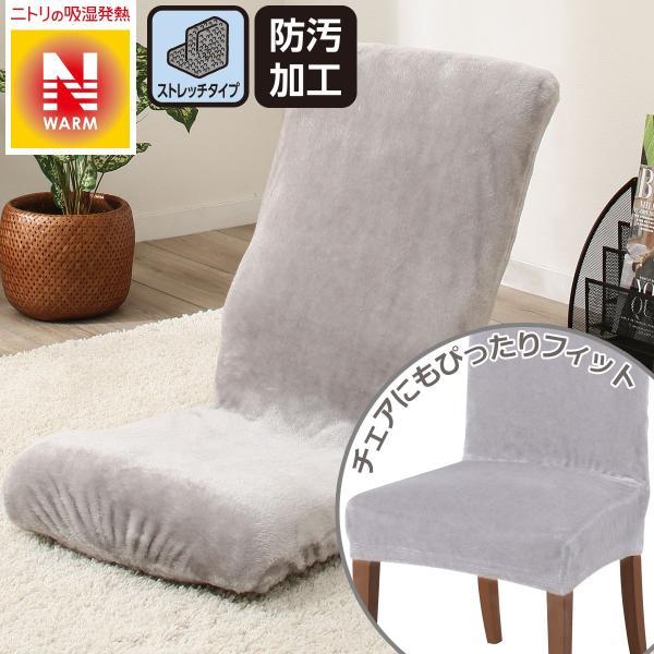 座椅子・チェア兼用ストレッチカバー(Nウォームq-o)