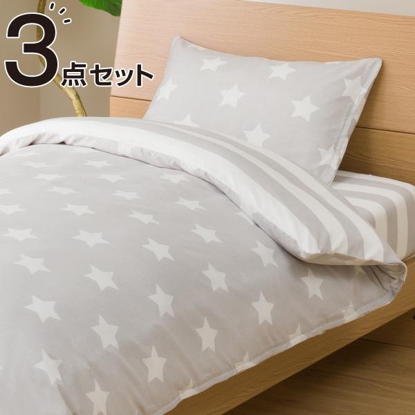 布団ベッド用3点セット(シンプルスター)ニトリ『玄関先迄納品』『1年保証』