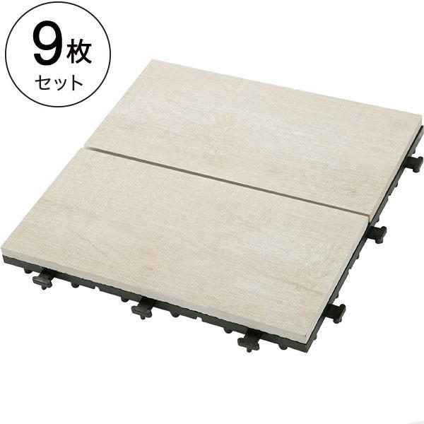 ジョイント 磁器 タイル マット 9枚セット アンティーク(WH) ニトリ 『玄関先迄納品』