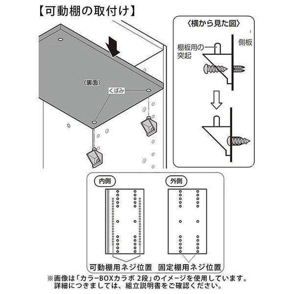 カラーボックス 3段 収納 ホワイト ニトリ 玄関先迄納品 1年保証 nitori-net 07