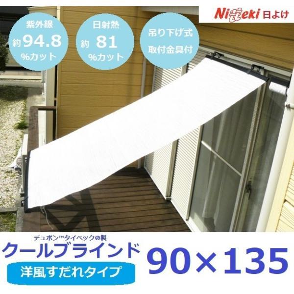 洋風すだれ式日よけシェード クールブラインド90×135 送料無料 遮熱 暑さ対策 省エネに紫外線約95%日射熱約81%カット|nitteki