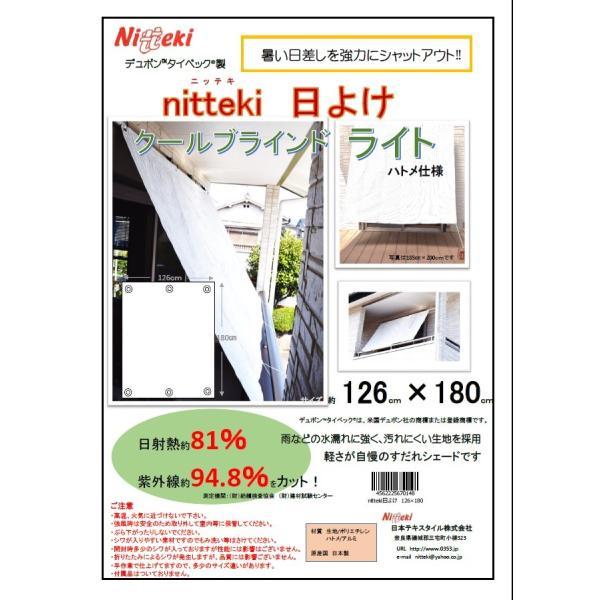 ニッテキ日よけ クールブラインドライト126×180cm 遮熱 紫外線カット・日射熱カット性能はそのままにお求めやすくなったタープ式日除け nitteki