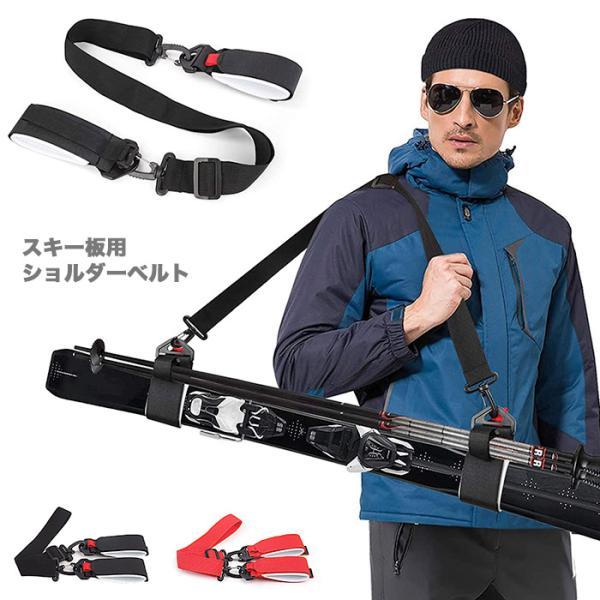 スキー 板用 ショルダーベルト スキーバンド 保護ハンドルラッシュベルト スキー用品 携帯便利 ナイロン製 ショルダーキャリーベルト 取り外し可能ショルダー