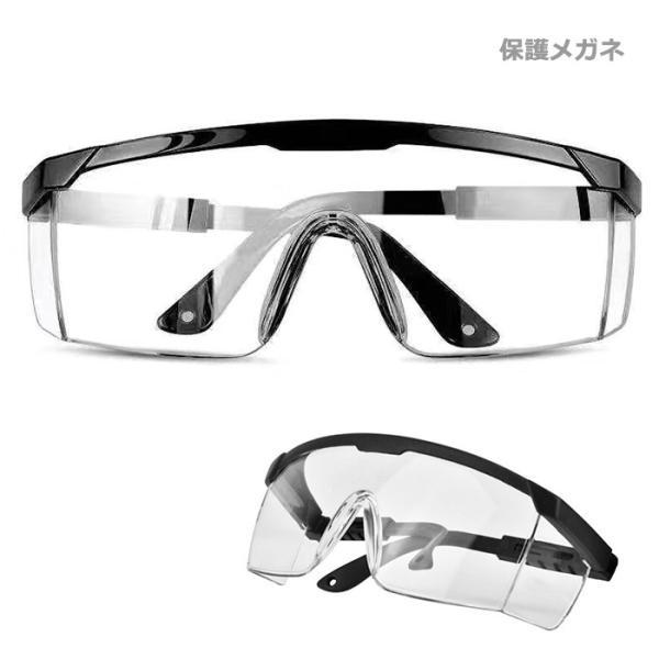 保護メガネ ゴーグル 花粉 ウイルス対策 飛沫防止 防塵 安全 軽量 クリア 防曇 作業 実験 眼鏡 めがね 女性 男女兼用 オーバーグラス