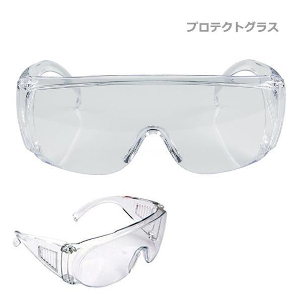ウイルス対策 ゴーグル マスク対応 近視めがね対応 保護メガネ くもりにくい 花粉 飛沫防止 男女兼用 防塵 安全 軽量 クリア 細菌 作業 実験 眼鏡 女性