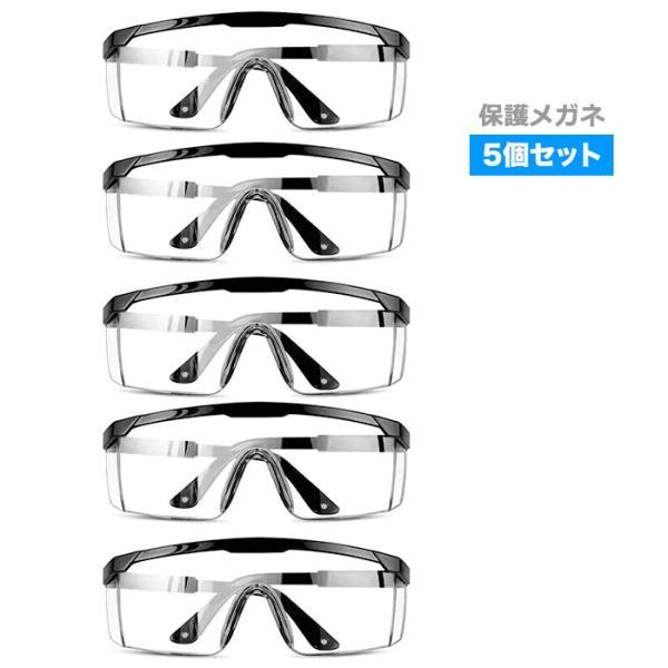5個セット 保護メガネ ゴーグル 花粉 ウイルス対策 飛沫防止 防塵 安全 軽量 クリア 防曇 作業 実験 眼鏡 めがね 女性 男女兼用 オーバーグラス