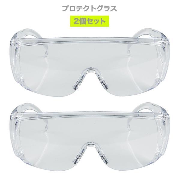 2個セット ウイルス対策 ゴーグル マスク対応 近視めがね対応 保護メガネ くもりにくい 花粉 飛沫防止 男女兼用 防塵 安全 軽量 クリア 細菌 作業 実験 眼鏡