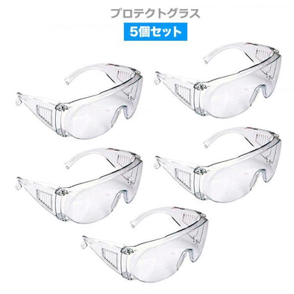 5個セット ウイルス対策 ゴーグル マスク対応 近視めがね対応 保護メガネ くもりにくい 花粉 飛沫防止 男女兼用 防塵 安全 軽量 クリア 細菌 作業 実験 眼鏡