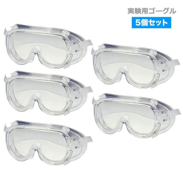 5個セット ゴーグル ウイルス対策 保護メガネ 花粉 飛沫防止 防塵 曇りにくい 安全 軽量 クリア 細菌 作業 実験 眼鏡 めがね 対応 女性 男女兼用 オーバーグラス