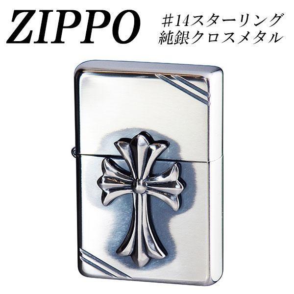 ZIPPO ♯14スターリング純銀クロスメタル