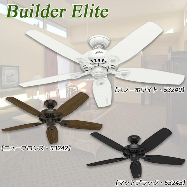 同梱・代引き不可 シーリングファン Builder Elite(ビルダーエリート)