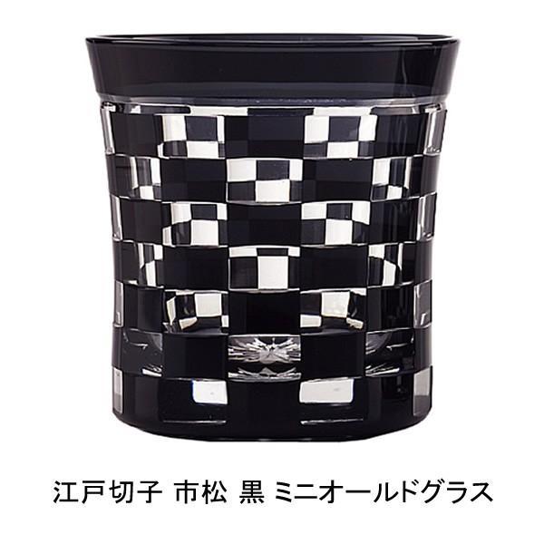 (焼酎 グラス タンブラー 切子 セット ロック)江戸切子 市松 黒 ミニオールドグラス 内祝い 引き出物 結婚内祝い 引出物 引越し お返し お祝い|niwa-company