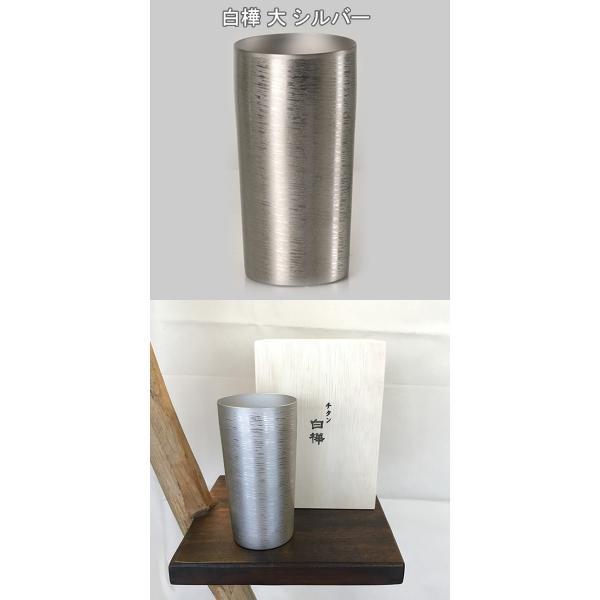 お歳暮 内祝い お返し 白樺 大 チタン タンブラー 保温 保冷 おしゃれ 二重 カップ コーヒー 米寿 プレゼント 金婚式 ビアカップ ビールグラス niwa-company 05