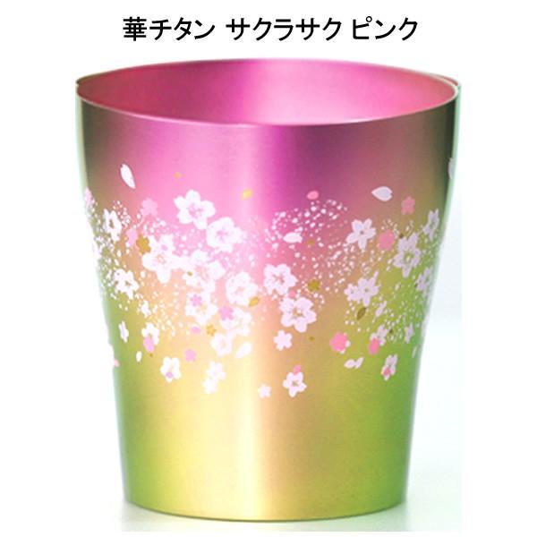 敬老の日 華チタン サクラサク ピンク チタン タンブラー 保温 保冷 おしゃれ 二重 カップ コーヒー 米寿 プレゼント 金婚式 ビアカップ ビールグラス|niwa-company