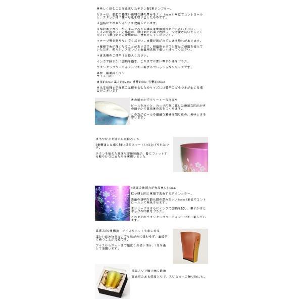敬老の日 華チタン サクラサク ピンク チタン タンブラー 保温 保冷 おしゃれ 二重 カップ コーヒー 米寿 プレゼント 金婚式 ビアカップ ビールグラス|niwa-company|04