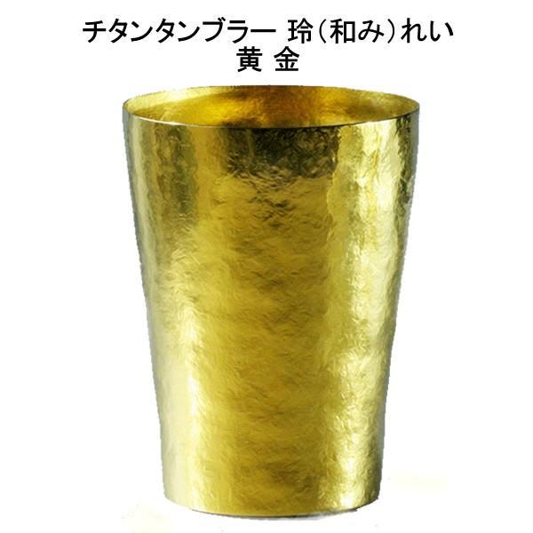 お歳暮 内祝い お返し 玲 和み れい チタン タンブラー 保温 保冷 おしゃれ 二重 カップ コーヒー 米寿 プレゼント 金婚式 ビアカップ ビールグラス|niwa-company|04