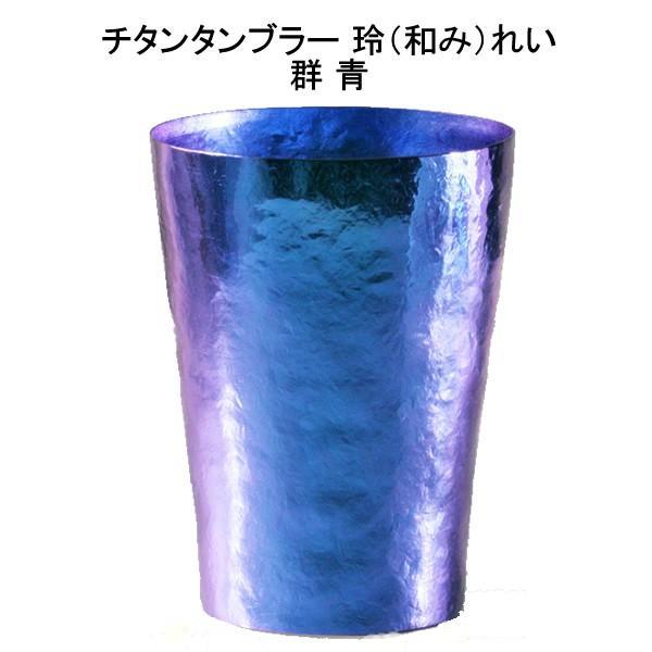 お歳暮 内祝い お返し 玲 和み れい チタン タンブラー 保温 保冷 おしゃれ 二重 カップ コーヒー 米寿 プレゼント 金婚式 ビアカップ ビールグラス|niwa-company|05