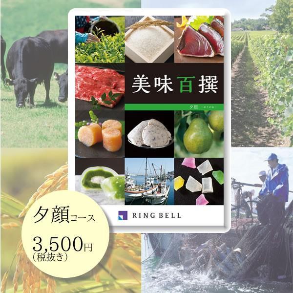 敬老の日 カタログギフト 内祝い お肉 グルメ リンベル 美味百撰 夕顔(ゆうがお) niwa-company