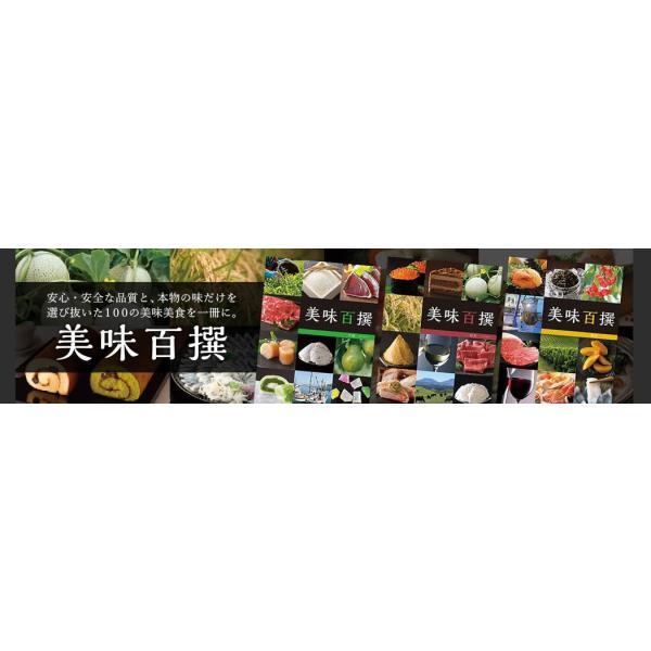 敬老の日 カタログギフト 内祝い お肉 グルメ リンベル 美味百撰 夕顔(ゆうがお) niwa-company 02